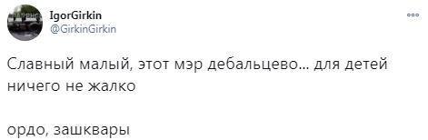 """Пользователи сети высмеяли """"мэра"""""""