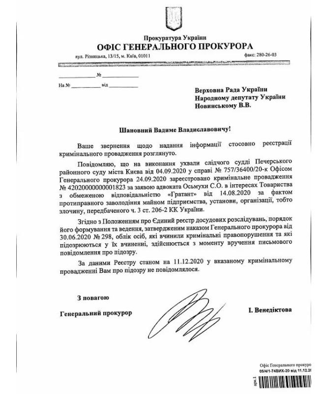ОГП не регистрировал против Новинского уголовного производства