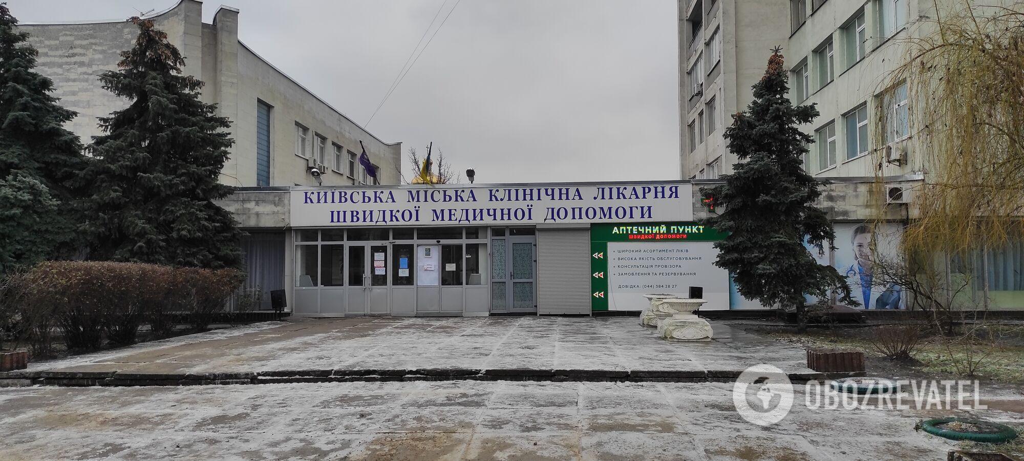 Киевская городская клиническая Больница скорой медицинской помощи.