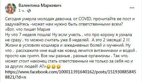 Facebook Валентини Маркевич.