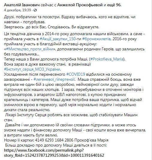 Facebook Марії Прокоф'євої.