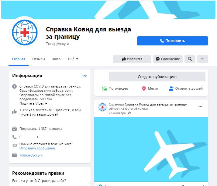 """Справки с негативным тестом на COVID-19 продают за 500 грн: как в Украине развернули большой """"бизнес"""""""