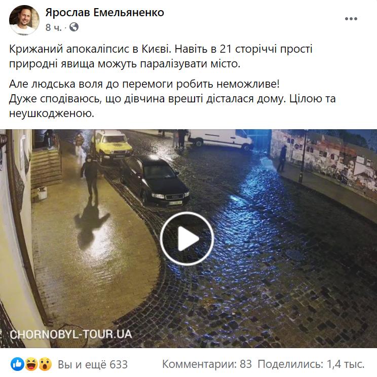 Ярослав Ємельяненко у Facebook.