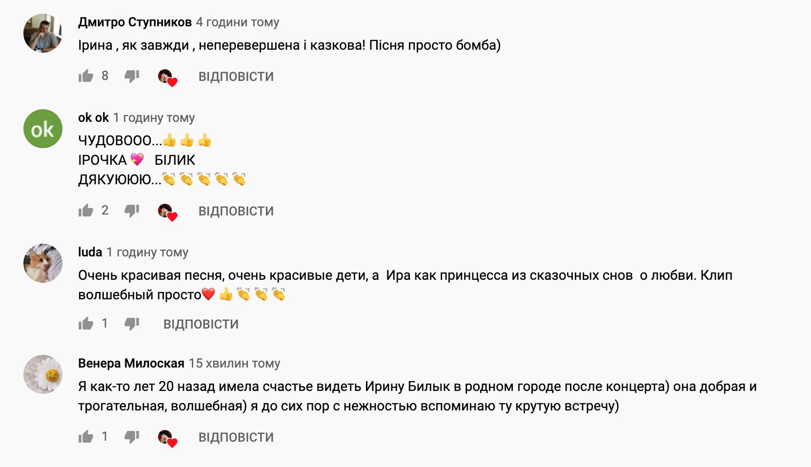 Ирина Билык растрогала фанатов новым клипом