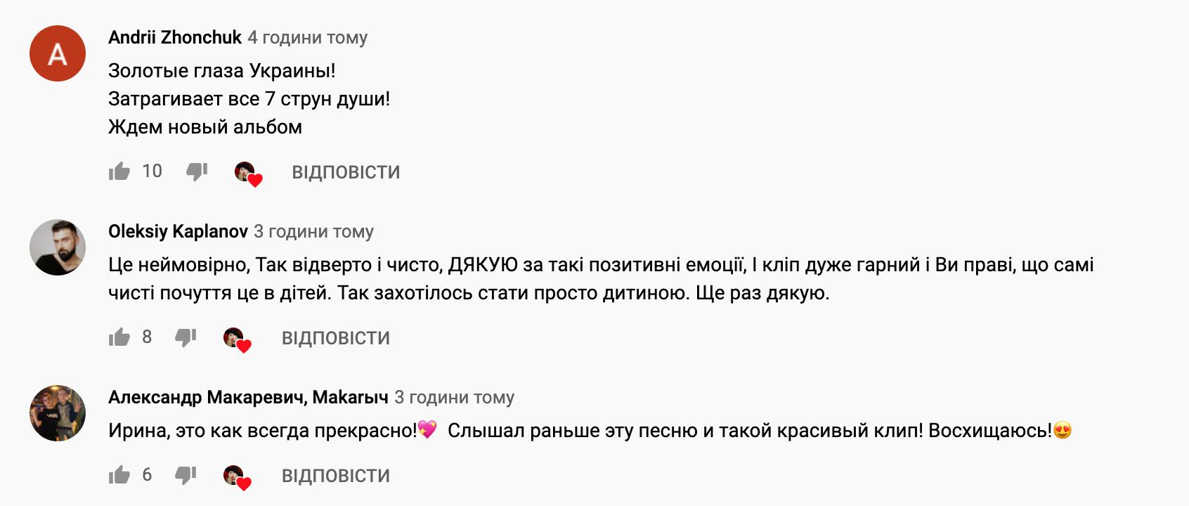 Фанаты Билык расхвалили ее клип