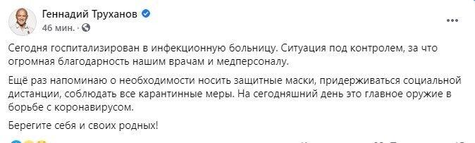 Труханов сообщил о госпитализации