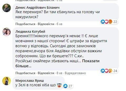 """Українці назвали владу """"брехунами"""""""