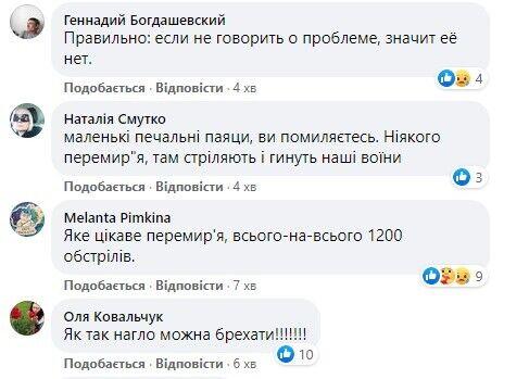 Українці висміяли повідомлення ОП