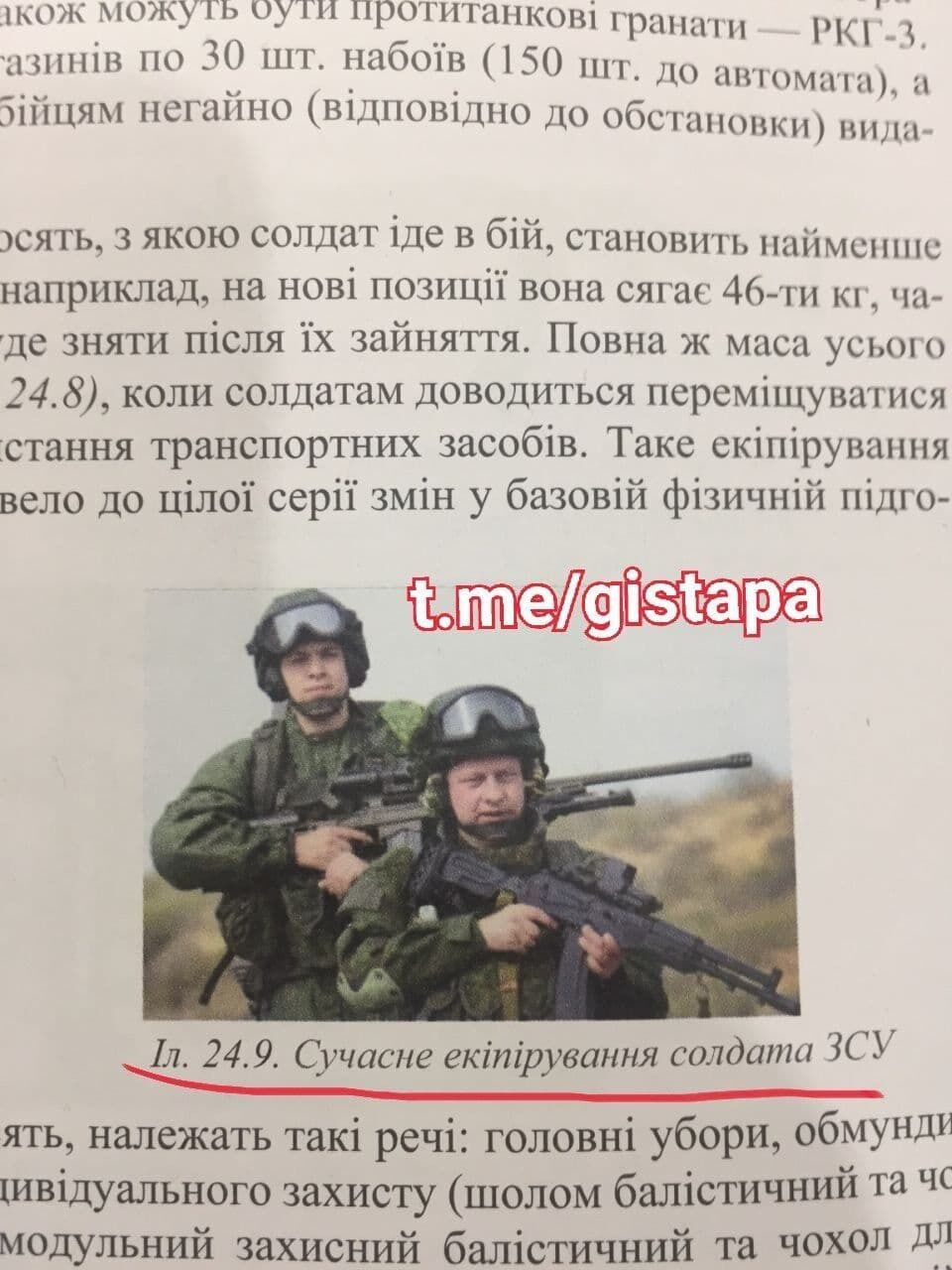 У підручнику розміщено фото російських військових