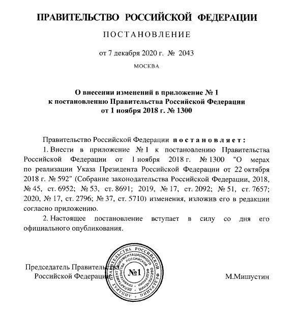 Постановление о санкциях против украинцев.