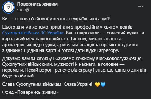 В Украине отмечают день Сухопутных войск: воинам пожелали побед