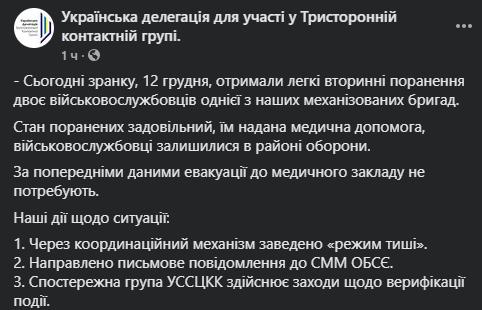 На Донбассе ранили двух украинских военных