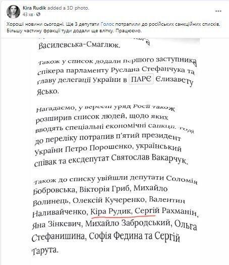 """Кіра Рудик відреагувала на внесення трьох депутатів """"Голосу"""" в санкційний список РФ"""