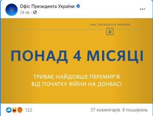 ОП повідомив про найдовше перемир'я на Донбасі