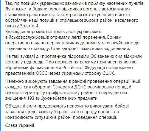 Двое украинских военнослужащих получили легкие ранения.