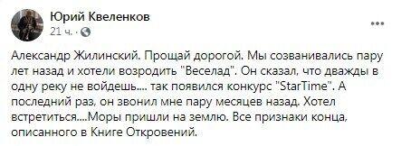 Facebook Юрій Квеленков.
