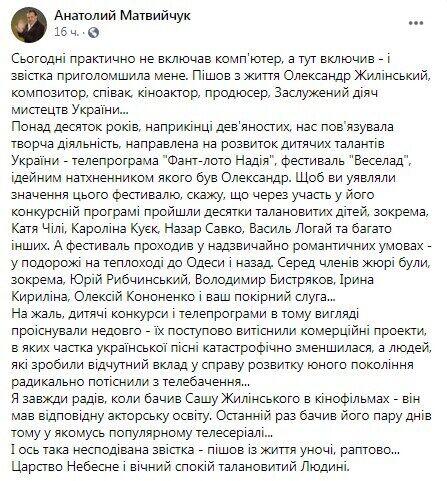 Facebook Анатолий Матвичук.