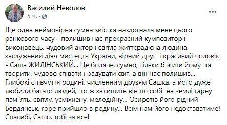 Facebook Василий Неволов.