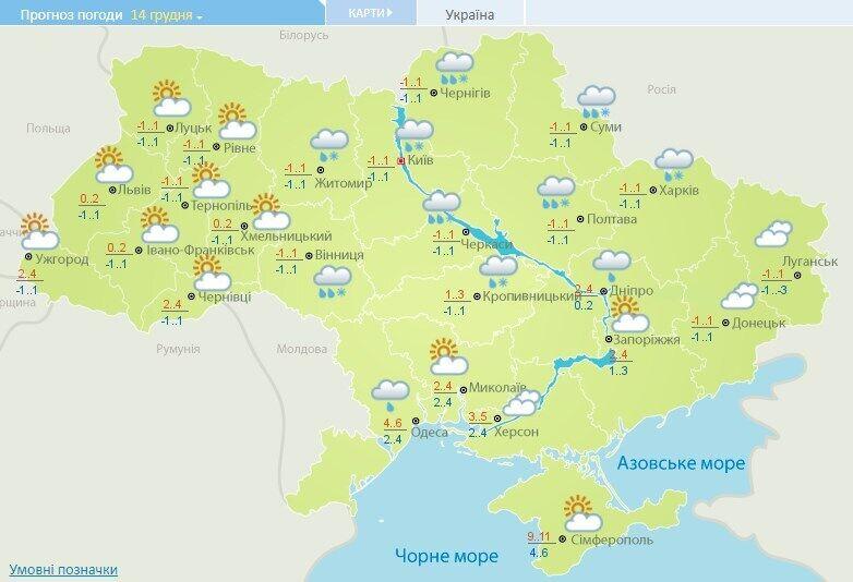 Прогноз погоди в Україні на 14 грудня.