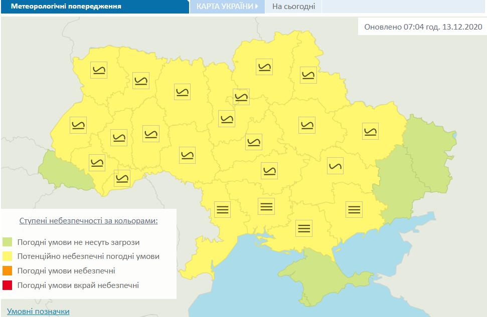 Предупреждение об ухудшении погоды в Украине 13 декабря