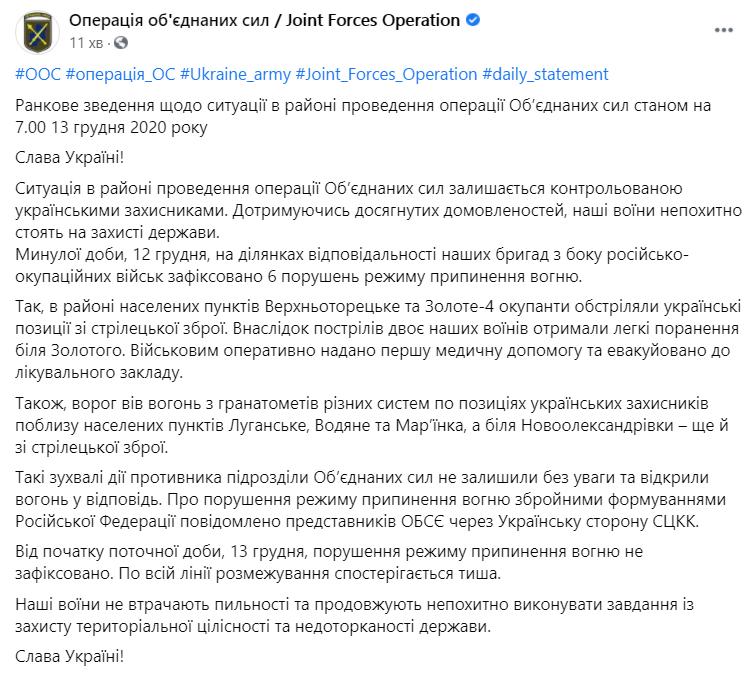Сводка штаба ООС о ситуации на Донбассе 12 декабря