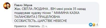Facebook Павел Зибров.