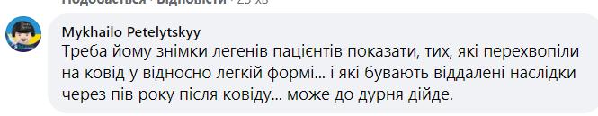 """Реакція на заяву Камельчука про """"вигаданий"""" коронавірус"""