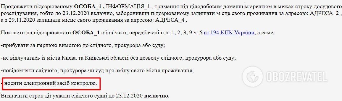 Решение Оболонского районного суда.