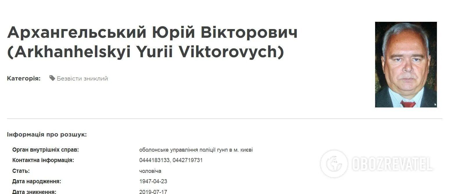 Убитий житель Оболонського району Юрій Архангельський