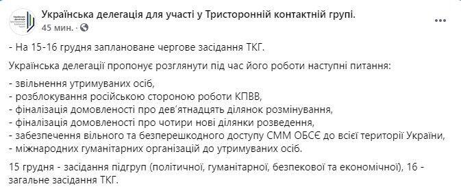 На заседании ТКГ обсудят освобождение пленных