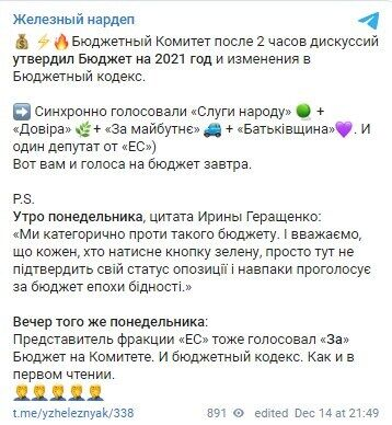 Telegram Ярослава Железняка.