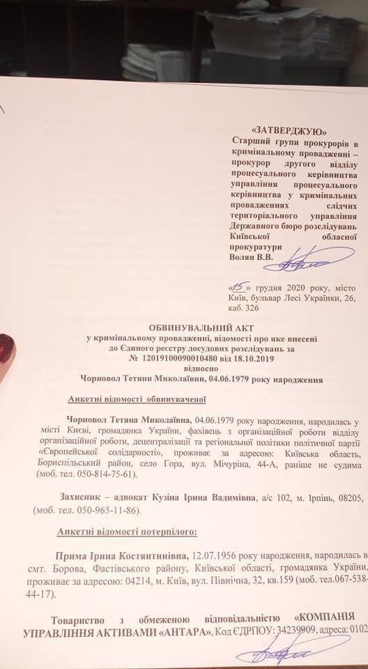 Чорновол показала копії документів звинувачення