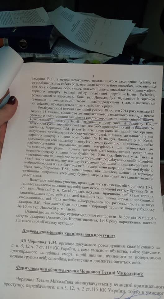 """Чорновол назвала справу """"залякуванням активістів Майдану"""""""