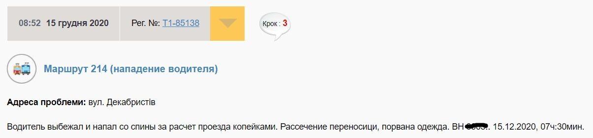 Скарга потерпілого в Єдиному реєстрі звернень громадян Одеської міськради