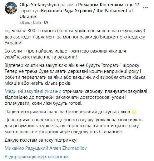 "Парламент підтримав правки ""Голосу"" до Бюджетного Кодексу"