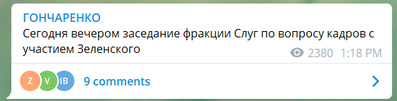 """Нардеп повідомив про засідання фракції """"Слуга народу"""""""
