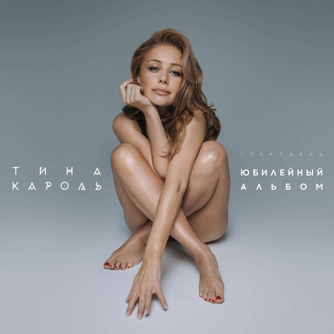 Тина Кароль обнаженная на обложке нового альбома