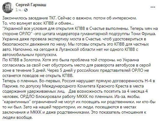 Facebook Сергея Гармаша.