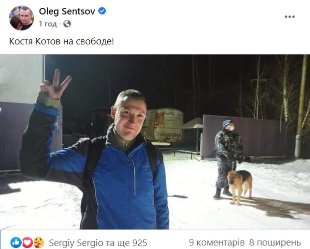 Сенцов повідомив про звільнення Котова