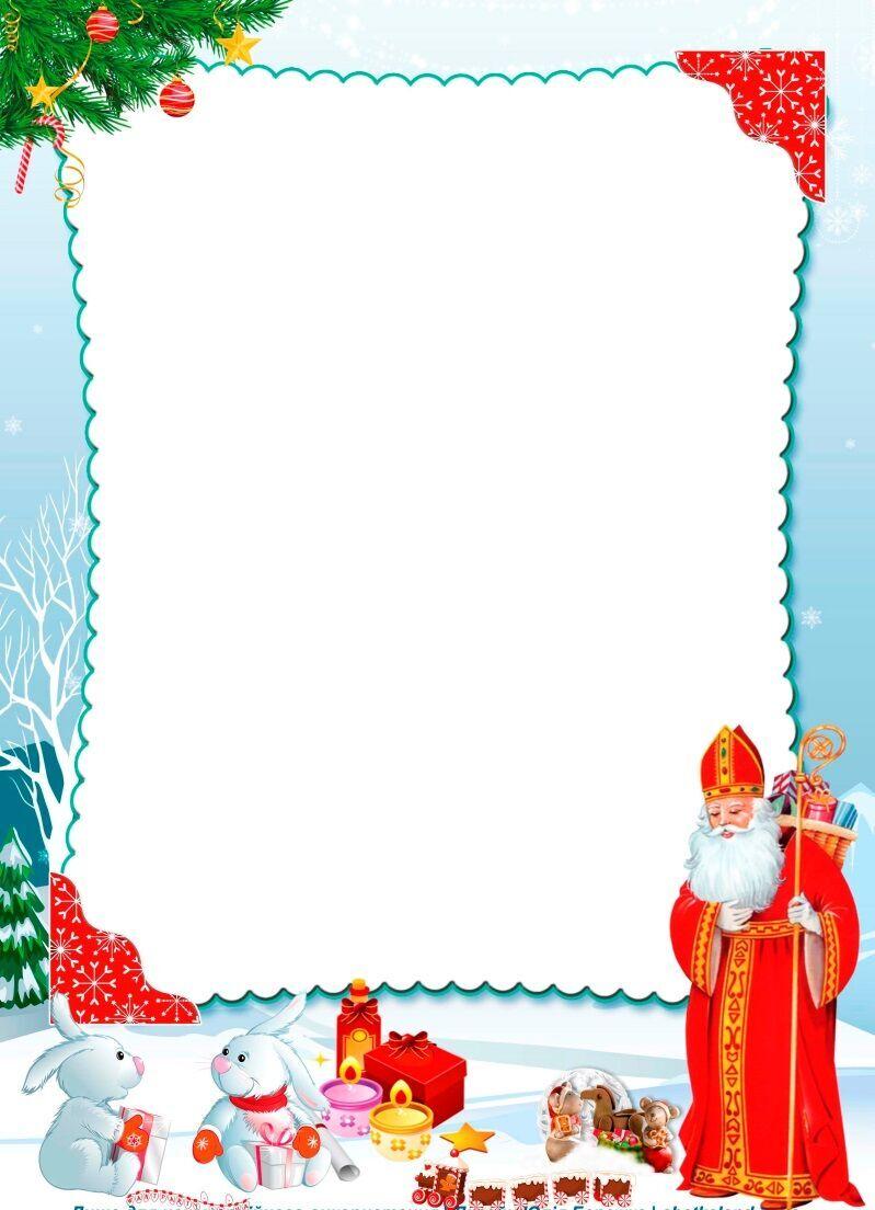 Шаблон для письма від святого Миколая
