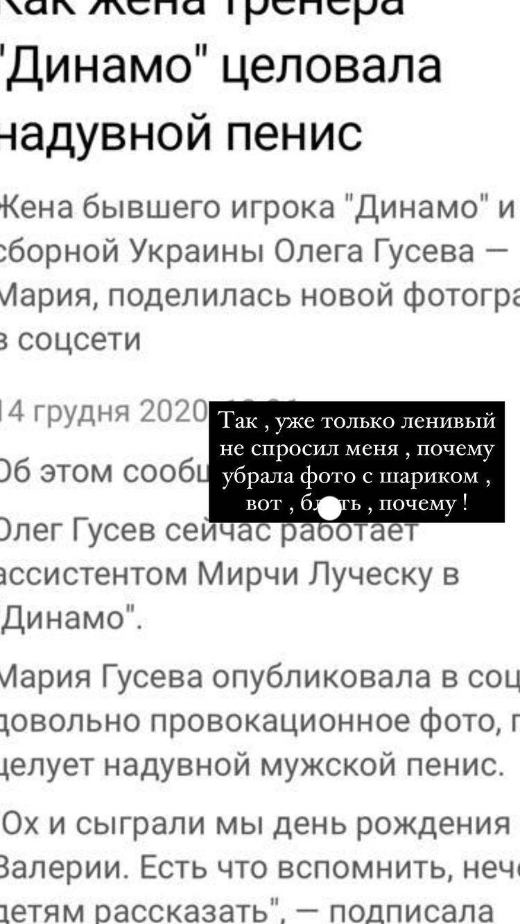Марія Гусєва обурена реакцією ЗМІ