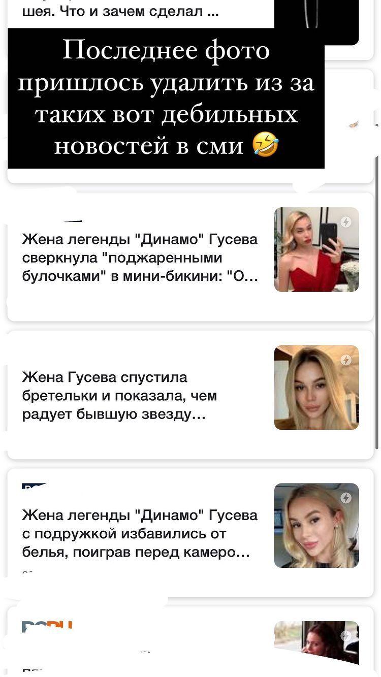 Марія Гусєва обурена таким ставленням до новин