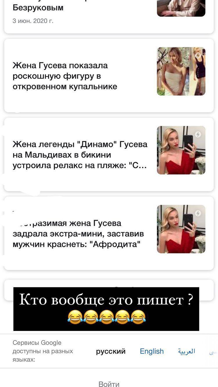 Марія Гусєва навела приклад новин про себе
