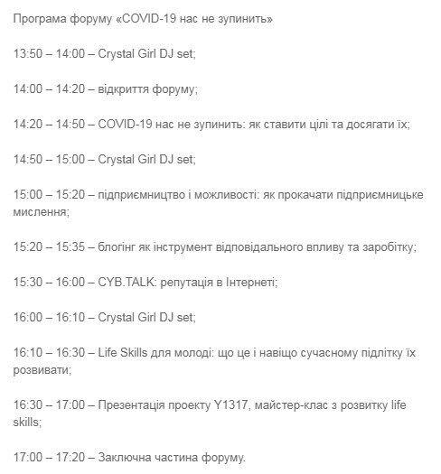 Программа форума.