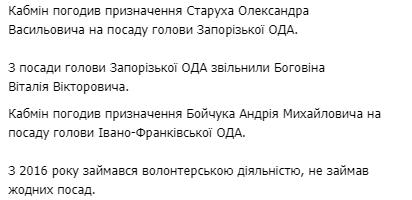 Кабмин согласовал назначение глав Запорожской и Ивано-Франковской ОГА