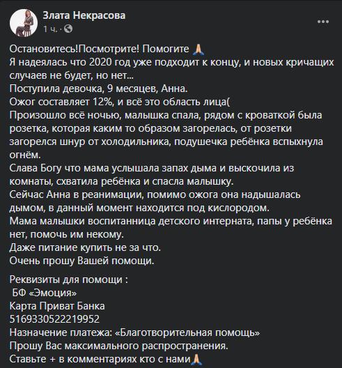 В Запорожье 9-месячная девочка получила ожоги лица: загорелась розетка у кроватки