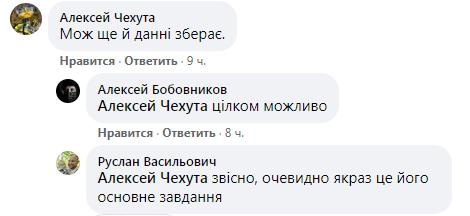 Коментарі до посту
