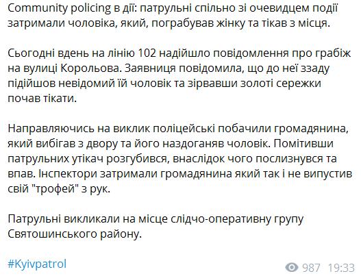 Повідомлення пресслужби патрульної поліції