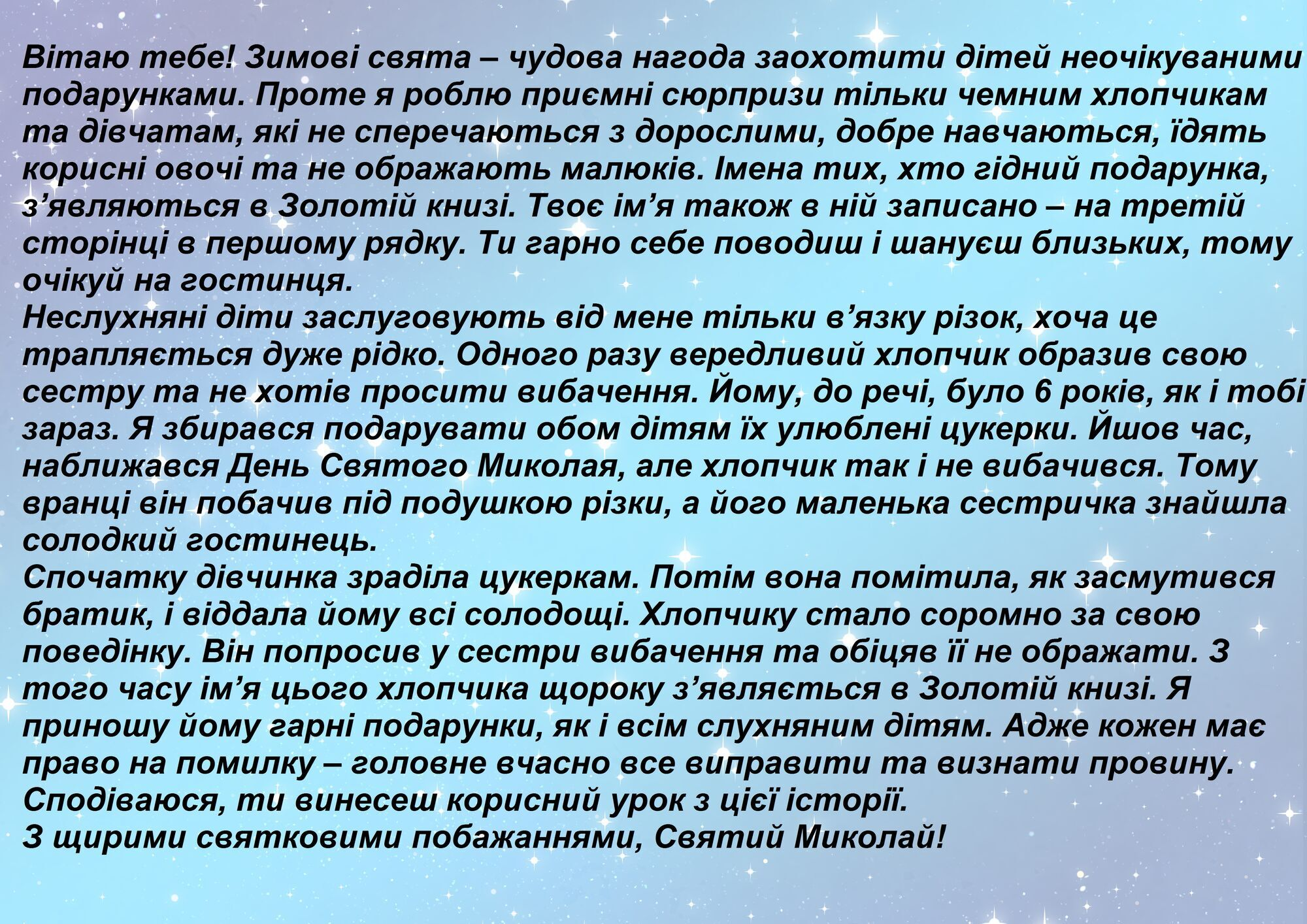 Зразок листа від святого Миколая