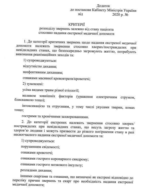 В Украине все обращения в скорую помощь будут делить на 4 категории.